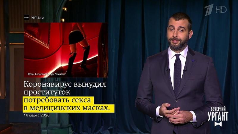 О сексе в медицинских масках, переименовании Спартака в ЦСКА. Вечерний Ургант