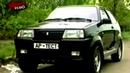 Самый первый тест-драйв самого первого Тарзана ВАЗ-210834 от Авторевю.