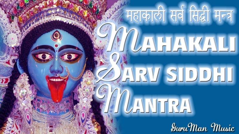 For Healing Success Prosperity Protection MahaKali Sarva Siddhi Mantra महाकाली सर्व सिद्धि मंत्र