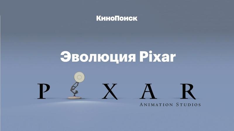 Эволюция Pixar от Истории игрушек до Суперсемейки 2