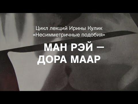 Лекция Ирины Кулик Ман Рэй Дора Маар
