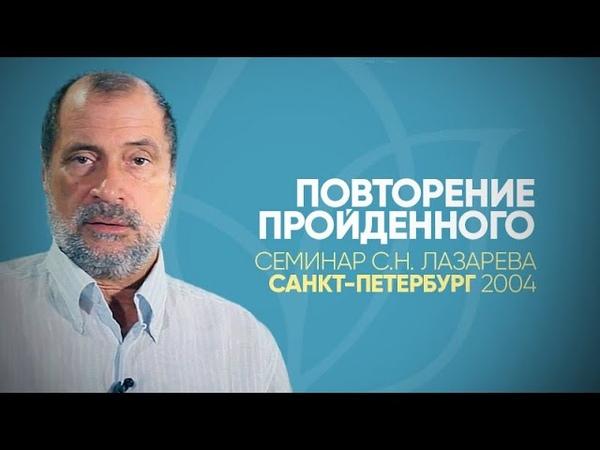 Семинар С Н Лазарева в Санкт-Петербурге в рубрике Повторение пройденного
