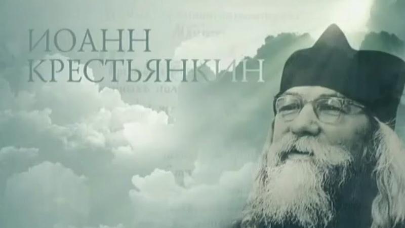 Документальный сериал Старцы Архимандрит Иоанн Крестьянкин