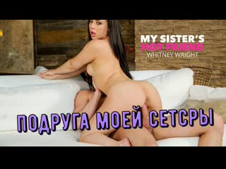 Whitney Wright [порно, HD 1080, секс, POVD, Brazzers, +18, home