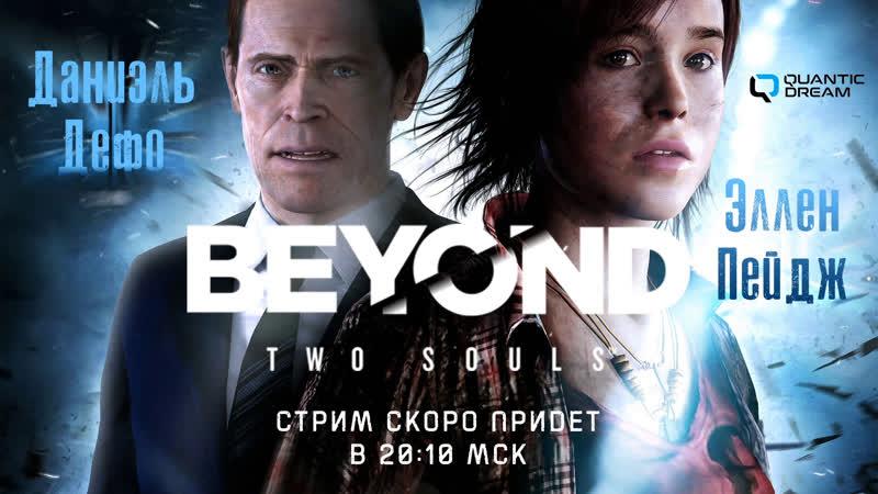 Две души одна судьба Beyond Two souls 1