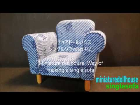 ミニチュアドールハウス シングルソファの作り方Miniature dollhouse Way of making a single sofa
