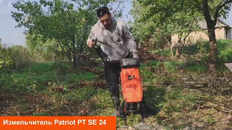 Отзыв покупателя на измельчитель электрический Patriot PT SE 24