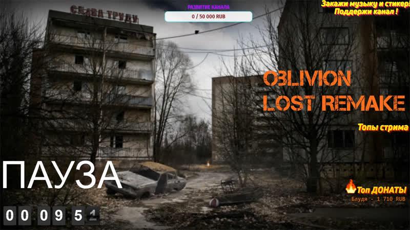 S T A L K E R Oblivion Lost Remake 2 5 Прохождение 5