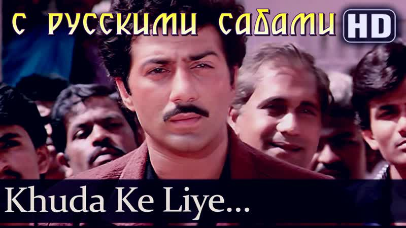 Khuda Ke Liye HD Inteqam 1988 Sunny Deol Meenakshi Sheshadri Kimi Katkar рус суб