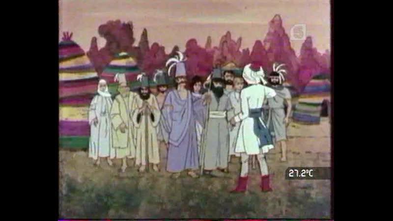 1978 Приключения Синдбада