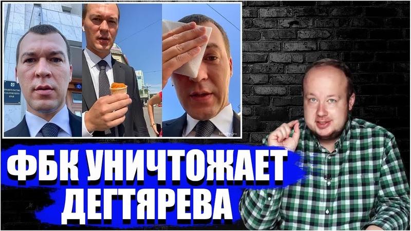 ФБК добивает Дегтярева \ Георгий Албуров