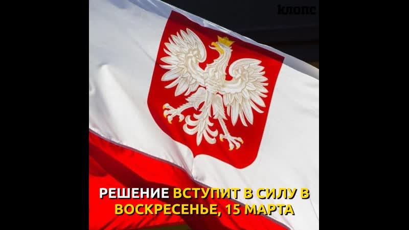 Польша временно закрыла границы