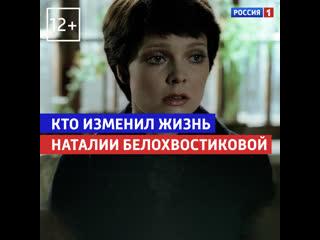 Приёмный сын Наталии Белохвостиковой — «Судьба человека с Борисом Корчевниковым» — Россия 1