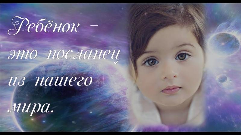 Ребёнок – это посланец из Нашего мира.