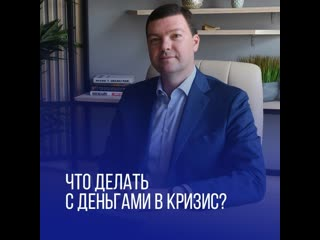 Что делать с деньгами в кризис Три совета от Максима Савинова