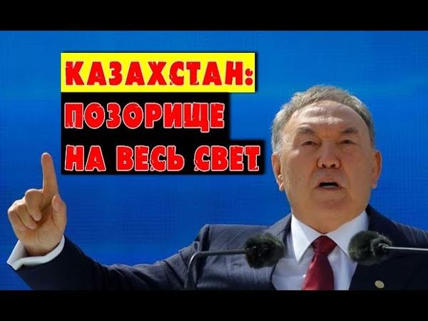 СКАНДАЛ и ПОЗОР плюс абсолютная беспомощность властей Казахстана Нур Отан примазывает Елбасы