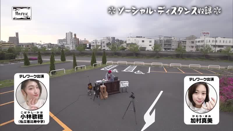 Shiritsu Ebisu Chuugaku Kaho Kobayashi Kannai Devil 小林歌穂テレワーク 07 05 2020