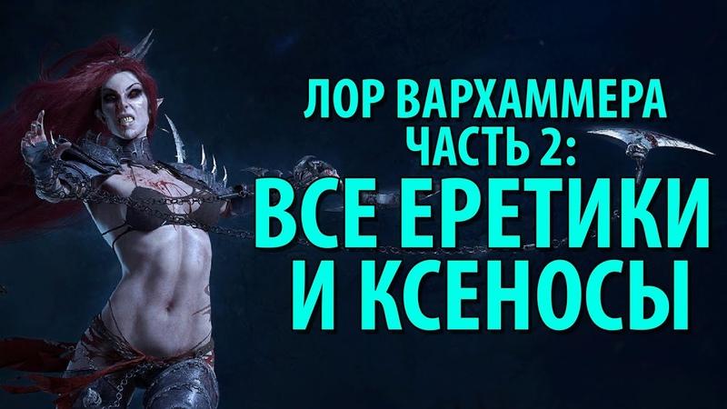 ВСЕ РАСЫ WARHAMMER 40k ДЛЯ ЧАЙНИКОВ Часть 2