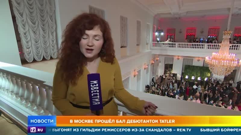 В Москве прошел бал Сатаны, шабаш тщеславия
