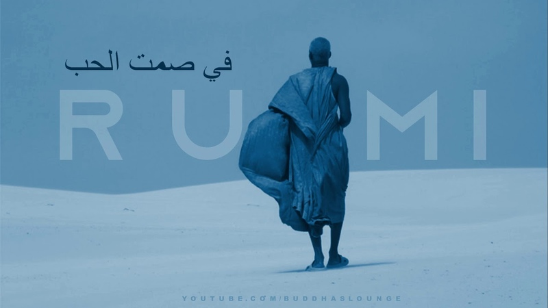 RUMI In the Silence of Love