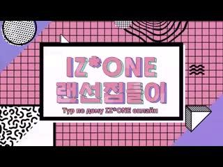 [FSG Pick Up!] IZONE - Housewarming Party EP. 1  (рус. саб.)