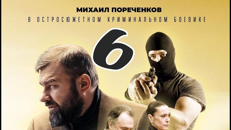 Сериал Агент национальной безопасности 6 сезон 1 серия НТВ 2021 Криминал Дата выхода