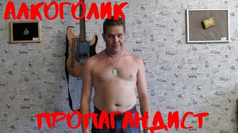 АЛКОБАРД АЛКОГОЛИК ПРОПАГАНДИСТ и НАРКОЛОГ АЛКАШ