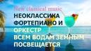 Black Sea – Single by 2020 (new classical music) Harry Hakobyan (Гарри Акопян)