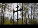 Массовые убийства людей у деревни Жестяная Горка в годы ВОВ признали геноцидом
