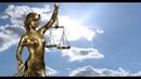 Суд земной и суд небесный. Как решить свою проблему?