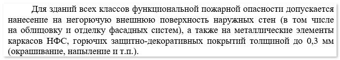 п.5.2.3 (абз.4)