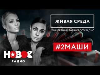 """Концерт группы """"2Маши"""" в программе """"Живая Среда"""" на """"Новом Радио"""""""