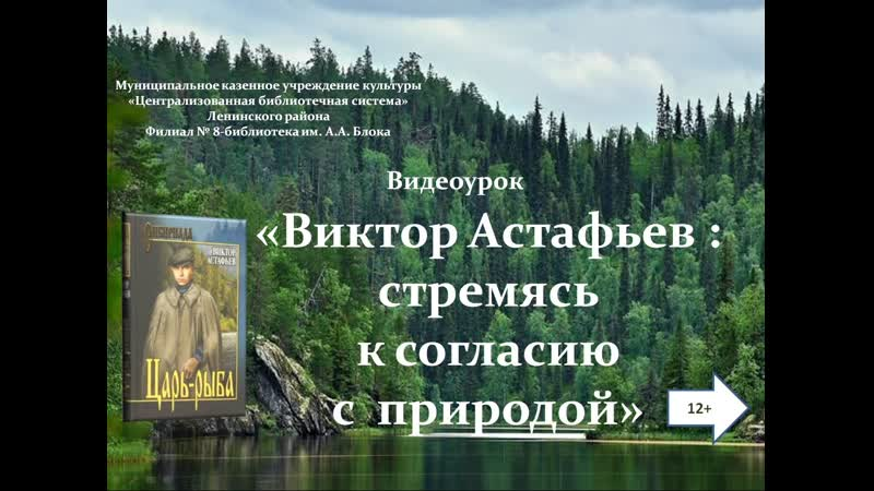 Виктор Астафьев стремясь к согласию с природой