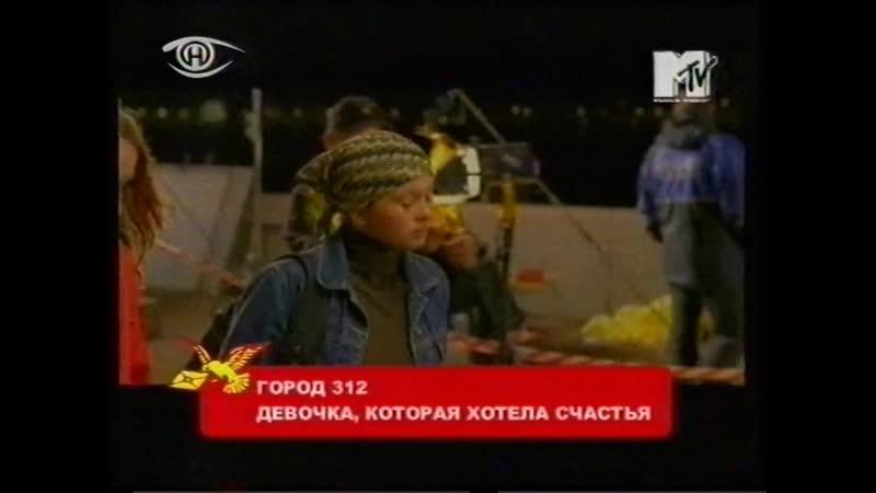 Город 312 - Девочка, которая хотела счастья (MTV Россия) (Нирэя (Гомель), 2007)