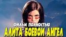 Алита Боевой Ангел (2020) Фильм полный смотреть онлайн 2020. Зарубежные фильмы 2020 новинки HD