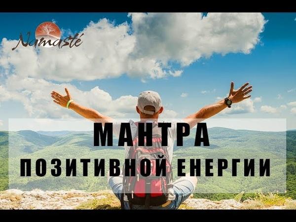 Мантра позитивной енергии Positive energy mantra