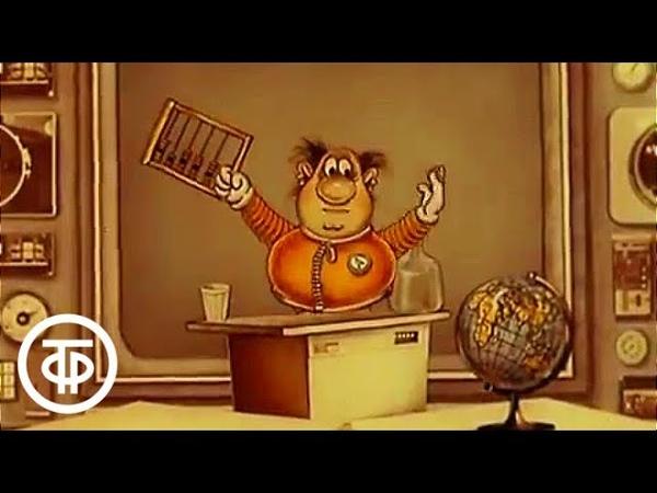 Возвращение со звезд | Мультфильмы для взрослых (1982)