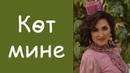 Лина Ганиева «Кот мине» / Татарские клипы / Татар-Популяр