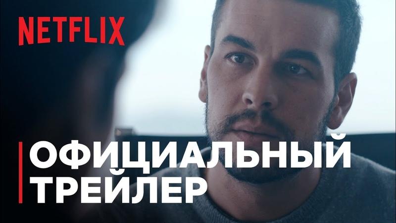Харлан Кобен Невиновен Официальный трейлер