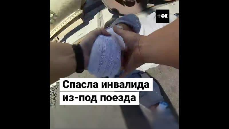 Спасла инвалида из под поезда в самый последний момент