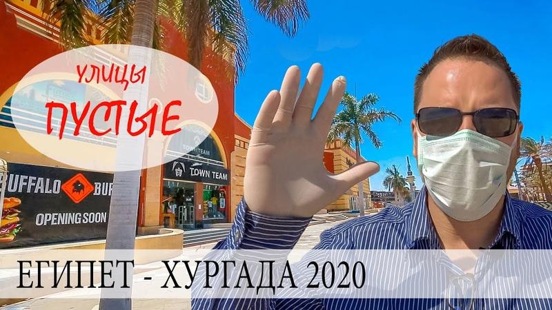 Египет Хургада 2020
