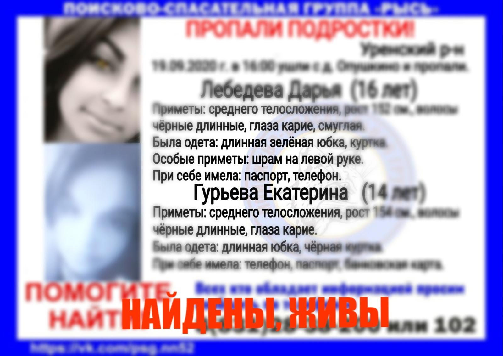 Лебедева Дарья, 16 лет, Гурьева Екатерина, 14 лет, Уренский р-он, д. Опушкино