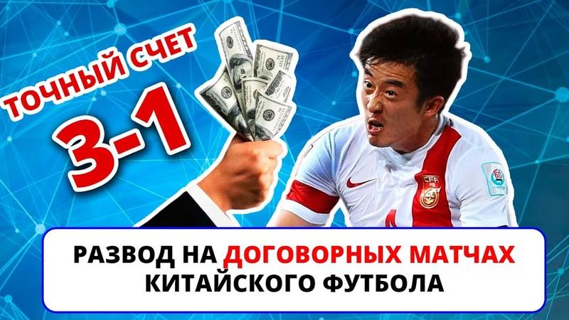Развод на договорных матчах чемпионата Китая по футболу / Мошенник Дмитрий Александрович Китай