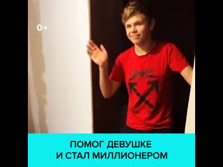 Школьник из Камня-на-Оби заплатил в автобусе за маму с ребёнком и стал миллионером  Москва 24