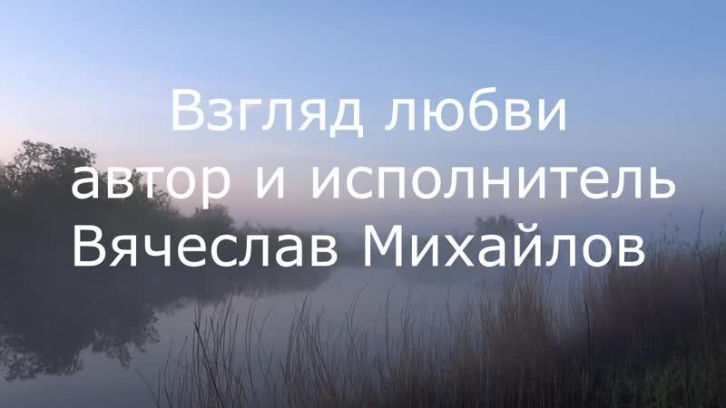Взгляд любви. Вячеслав Михайлов