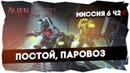🐜Прохождение AS Reactive Drop Майкер, Тей, БСП, Бони►Брутальный/Миссия 6 (Попытка 2)