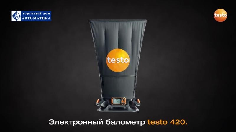 Testo-420 балометр электронный (расходомер воздуха)