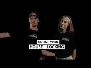ANGAR online обучение | HOUSE + LOCKING