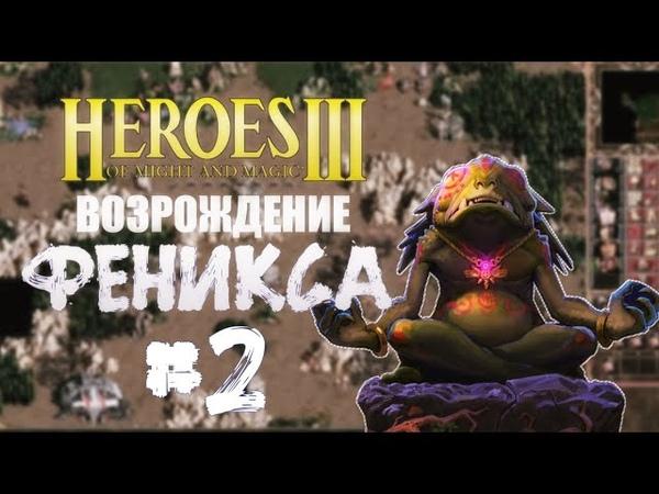 Герои 3 Летсплей Возрождение феникса 2