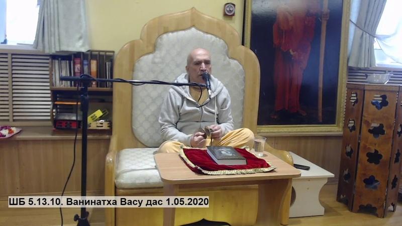 ШБ 5 13 10 Ванинатха Васу дас 1 05 2020